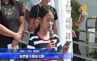 谴责港警暴力对待孩子 台湾儿童连侬墙撑港