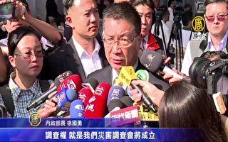 緬懷兩殉職勇消 徐國勇:「生命三權」擬納消防法