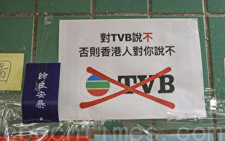 TVB前主播余浩宗慨叹:埋没良心做不到