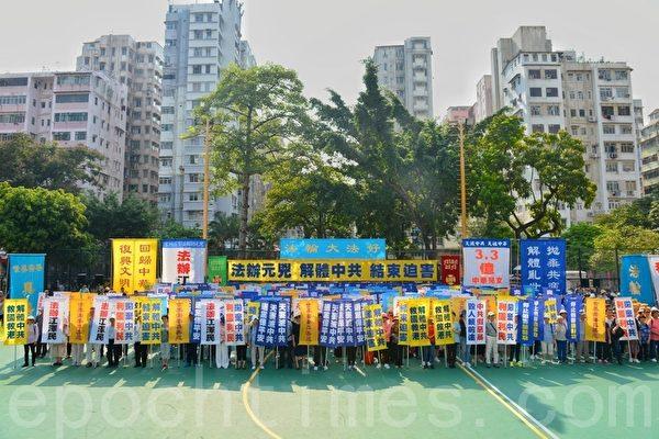 無懼十一封城 香港法輪功集會促解體中共