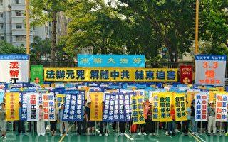 截至十一逾3.4亿人三退 港台日韩主流声援