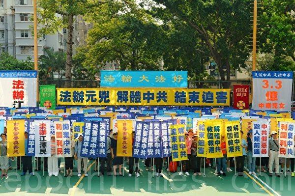 國殤日(10月1日)早上香港法輪功學員舉行反對迫害、聲援三退的集會。深水埗楓樹街遊樂場足球場。(宋碧龍/大紀元)