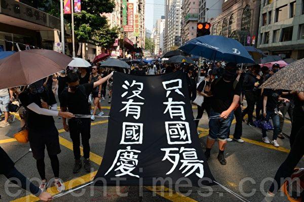 2019年10月1曰,香港銅鑼灣軒尼詩道,參加遊行民眾自製「沒有國慶 只有國殤」的標語。(宋碧龍/大紀元)