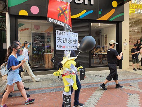 2019年10月1曰,香港銅鑼灣軒尼詩道,民眾自製道具表達抗共訴求。(孫明國/大紀元)