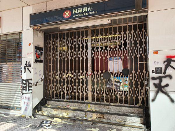 2019年10月1日,香港銅鑼灣站,可見到民眾撒的紙錢及噴漆。(孫明國/大紀元)