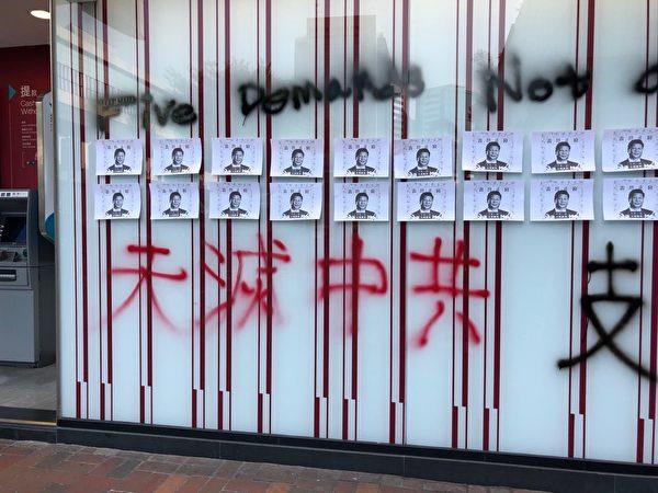 2019年10月1日,沙田,民眾噴上「天滅中共」等字樣的油漆。(葉依帆/大紀元)