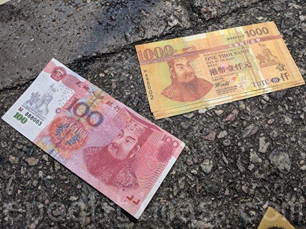 2019年10月1日,在香港佐敦、油麻地的地上紙錢。(黃曉翔/大紀元) 抗議標語