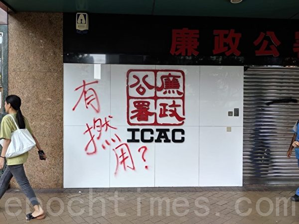 2019年10月1日,香港,有民眾在廉政公署的門外用紅漆噴「有撚用?」 的標語。(黃曉翔/大紀元)