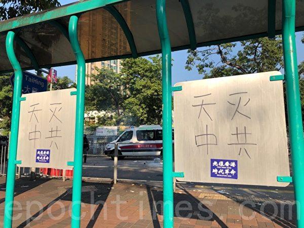 2019年10月1日,香港屯門,「天滅中共 光復香港 時代革命」的標語。(余天祐/大紀元)