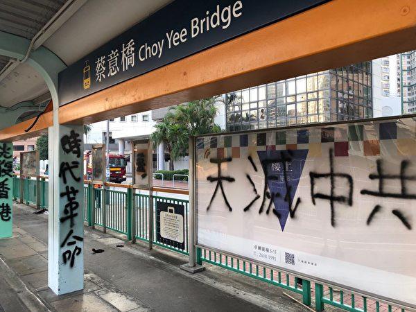 2019年10月1日,香港屯門,有民眾用黑漆噴上「天滅中共 光復香港 時代革命」等標語。(余天祐/大紀元)