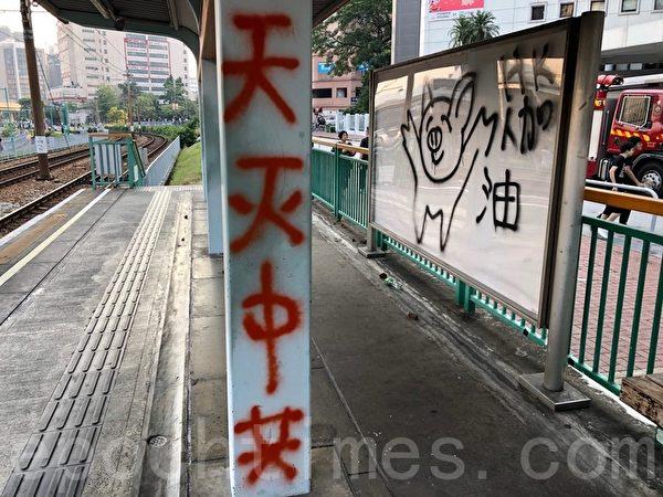 2019年10月1日,屯門,有民眾用紅漆噴上「天滅中共」的標語。(余天祐/大紀元)