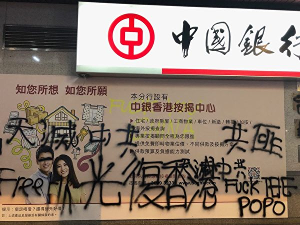 2019年10月1日,香港屯門,有民眾用黑漆噴上「天滅中共 光復香港」的標語。(余天祐/大紀元)