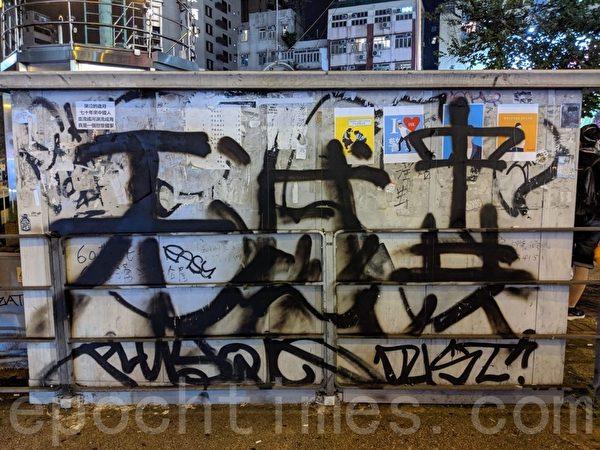 2019年10月1日,香港太子站,牆面寫「天滅中共」。(黃曉翔/大紀元)