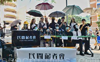 组图:香港数个民团强烈谴责警方执法过当