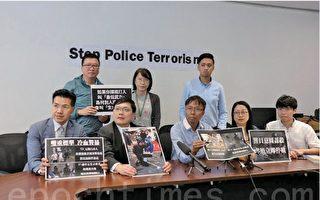 香港联席促制止警察恐怖主义