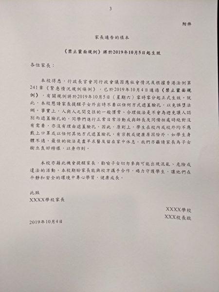 2019年10月4日下午,政府給學校的信件樣本,要求即時發出,在今日放學前。(黃曉翔/大紀元)