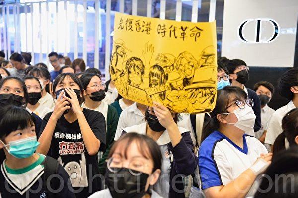 2019年10月4日,香港學生聚集在元朗Yoho商場。堅持五大訴求及反《禁蒙面法》。(余天祐/大紀元)