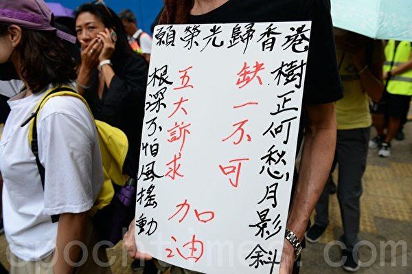 2019年10月5日,香港民眾發起「全民蒙面遊行」,抗議《禁蒙面法》。(宋碧龍/大紀元)