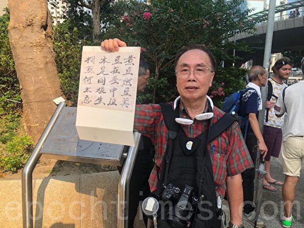 2019年10月5日,香港民眾發起港島遊行,從銅鑼灣SOGO起步到中環遮打花園。抗議《禁蒙面法》。圖為銀髮族李先生。(梁珍/大紀元)
