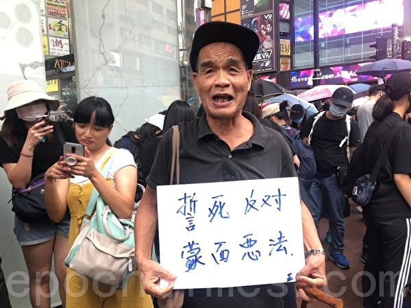 2019年10月6日,「追究警暴 守護記者-立即起訴開槍警察」集會。銅鑼灣 SOGO。75歲王先生。(余天祐/大紀元)