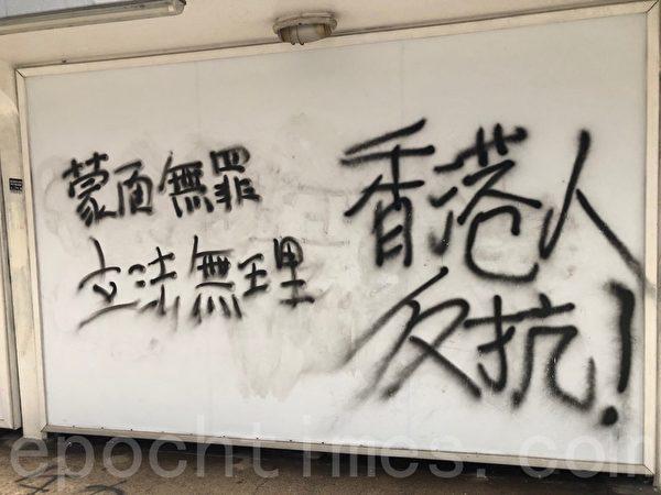 2019年10月6日,港人在港島及九龍舉行「反緊急法」大遊行。圖為港島中環某處,民眾噴上「蒙面無罪 立法無理」、「香港人反抗」等標語。(余天祐/大紀元)