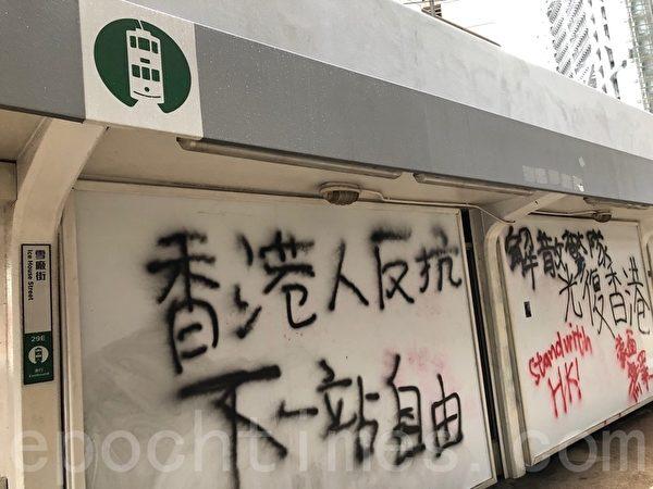 2019年10月6日,港人在港島及九龍舉行「反緊急法」大遊行。圖為港島中環某處,民眾噴上「香港人反抗 下一站自由」、「解散警隊 光復香港」等標語。(余天祐/大紀元)