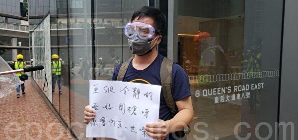 2019年10月6日,【反對緊急法百萬大遊行】灣仔 一位抗爭者站在路邊,一邊痛哭一邊喊著,香港為什麼搞成這樣,希望警察拿出良心。(宋碧龍/大紀元)