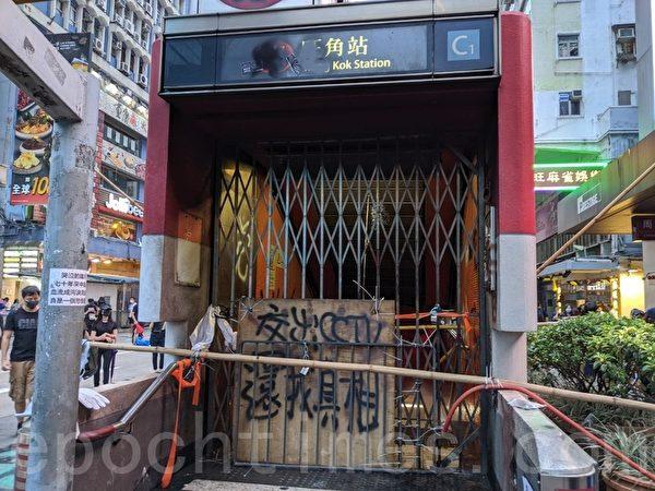 2019年10月6日,【九龍區大遊行】旺角站。(黃曉翔/大紀元)