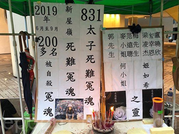 2019年10月6日,香港民眾在灣仔軒尼斯道莊士敦道交界設靈堂。(余天佑/大紀元)