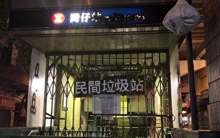 """""""一众港铁员工""""发公开信:与香港人同行"""