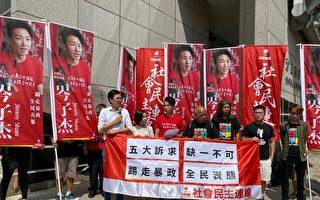 香港社民連三人報名參加區選