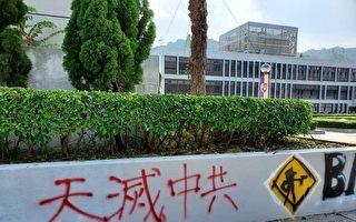 【翻牆必看】分析:香港危局對習衝擊更大