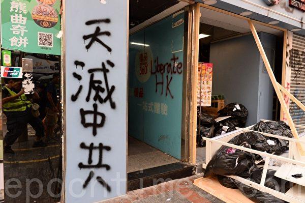 2019年10月12日,香港民眾「反緊急法遊行」,尖沙咀遊行。圖為「天滅中共」標語。(宋碧龍/大紀元)
