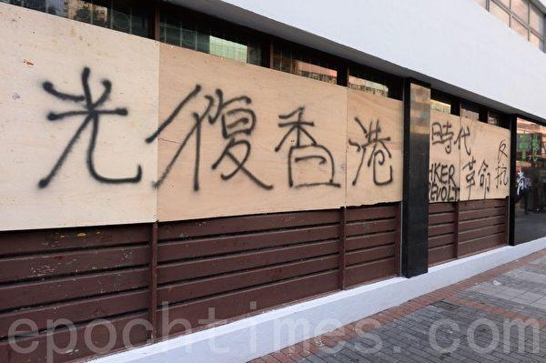 九龍政府合署2019年10月12日,香港民眾「反緊急法遊行」,佐敦彌敦道。在九龍政府合署連儂牆。(宋碧龍/大紀元)