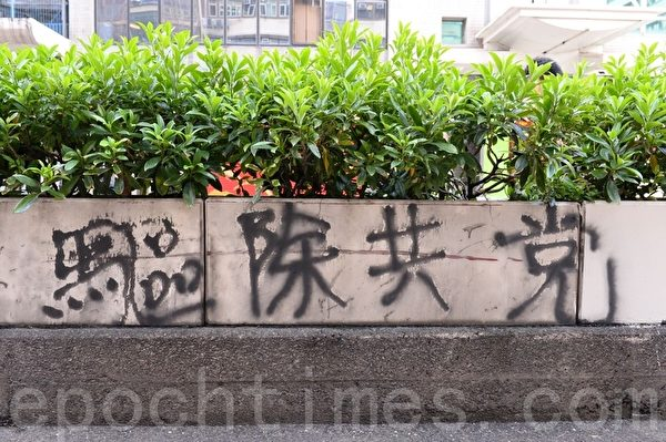 2019年10月12日,香港民眾「反緊急法遊行」,佐敦彌敦道。圖為「驅除共黨」標語。(宋碧龍/大紀元)