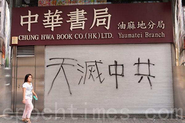 2019年10月12日,香港民眾「反緊急法遊行」。在油麻地中華書局「天滅中共」標語。(宋碧龍/大紀元)