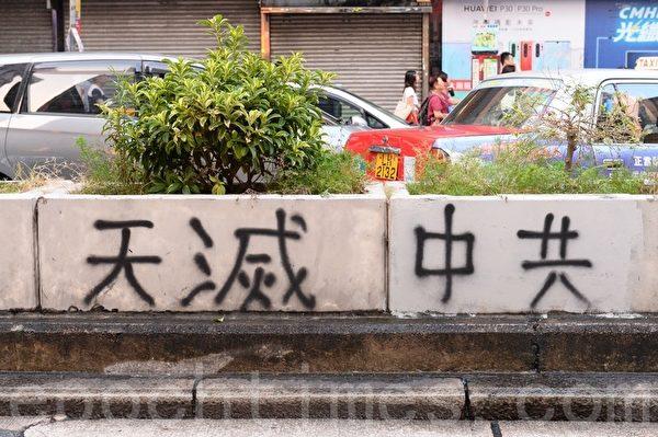 2019年10月12日,香港民眾「反緊急法遊行」。深水長沙灣道。「天滅中共」標語。(宋碧龍/大紀元)