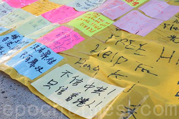 集會上展出了來自香港的簽字條幅。(林樂予/大紀元)
