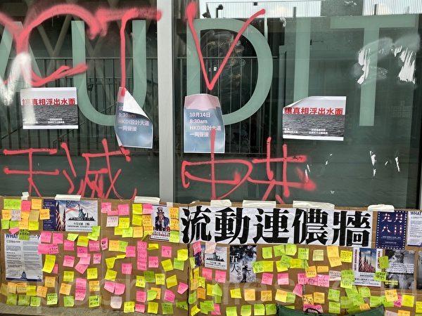 2019年10月17日,香港知專設計學院內,貼滿有關陳彥霖事件帖子的連儂牆。(駱亞/大紀元)