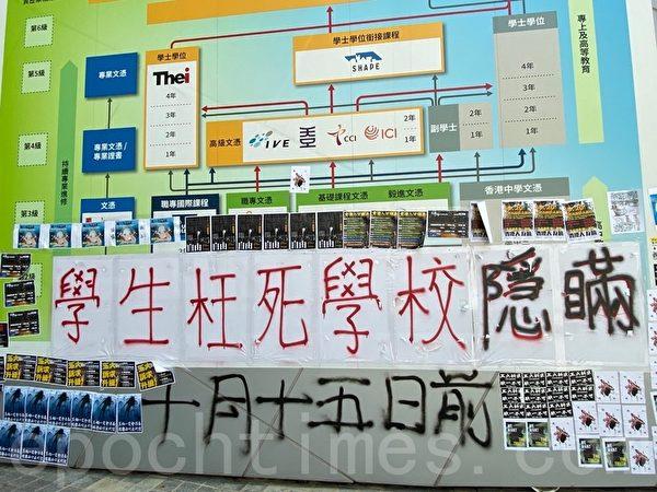 2019年10月17日,陳彥霖生前借讀的知專設計學院內的各種標語。(駱亞/大紀元)