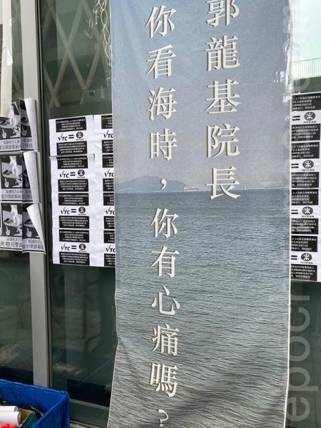 2019年10月17日,陳彥霖生前借讀的知專設計學院內的標語。(駱亞/大紀元)