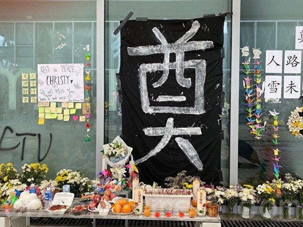 2019年10月17日,香港知專設計學院悼念學生陳彥霖的祭壇。((駱亞/大紀元)