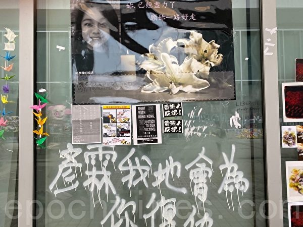 2019年10月17日,陳彥霖生前借讀的知專設計學院內的各種紀念畫面。(駱亞/大紀元)