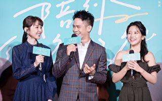 《陪你》首映 李淳与邵雨薇、蔡瑞雪现身台中