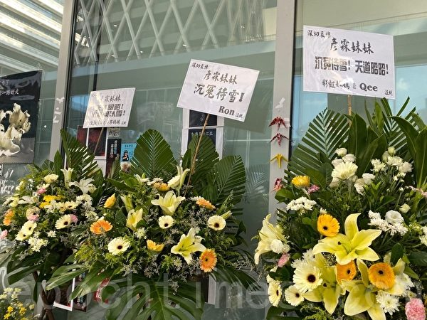 2019年10月17日,香港知專設計學院內,各界追悼陳彥霖的花籃。(駱亞/大紀元)