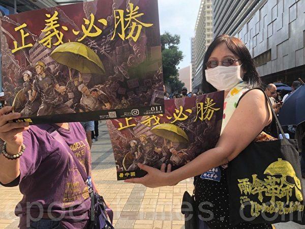 2019年10月20日,香港九龍大遊行,市民步行到尖沙咀參加遊行。圖為民眾拿著「正義必勝」標語。(駱亞/大紀元)