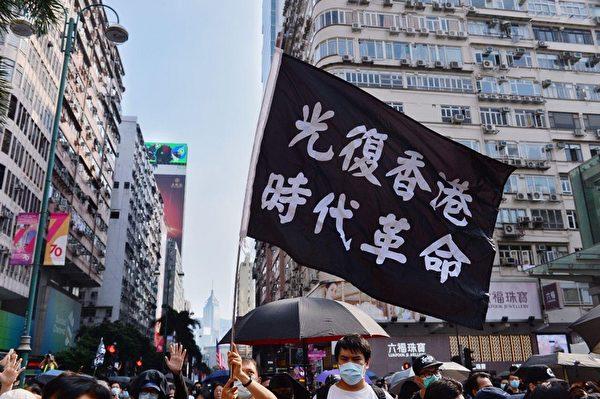 2019年10月20日,香港九龍大遊行,市民步行到尖沙咀參加遊行。圖為民眾舉著著「光復香港 時代革命」標語。(宋碧龍/大紀元)