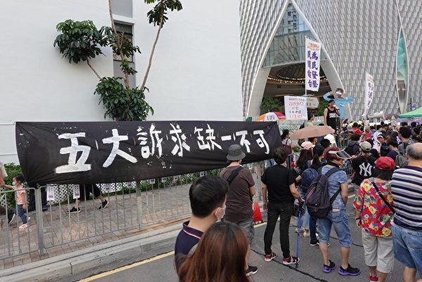 2019年10月20日,香港九龍大遊行,市民步行到尖沙咀參加遊行。圖為「五大訴求 缺一不可」橫幅。(宋碧龍/大紀元)