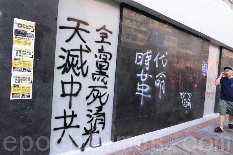 2019年10月20日,香港九龍大遊行,路旁「天滅中共」標語。(宋碧龍/大紀元)