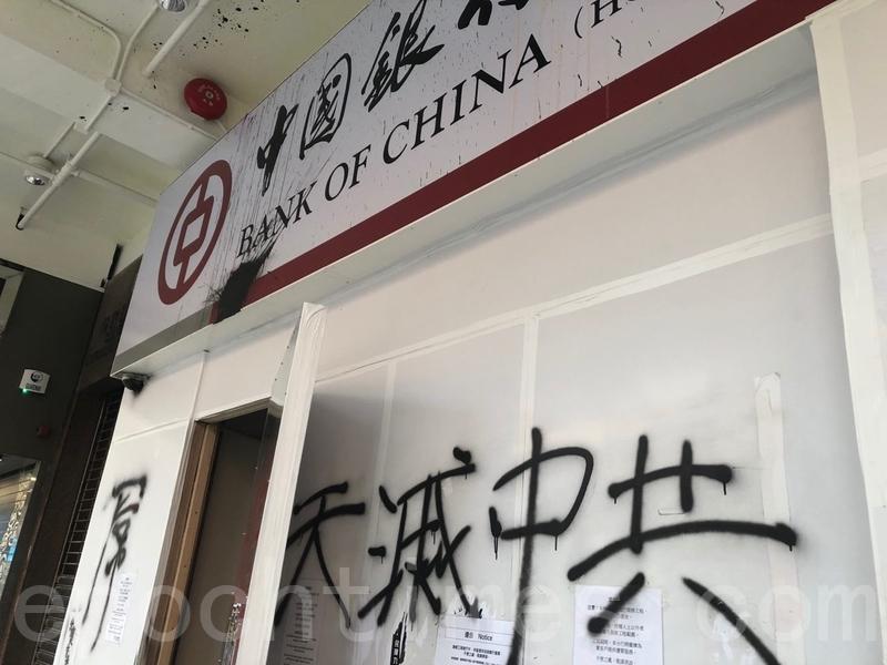 2019年10月20日,抗爭民眾在旺角中國建設銀行行噴「天滅中共」。(余天祐/大紀元)